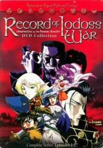 Record_of_Lodoss_War_DVD