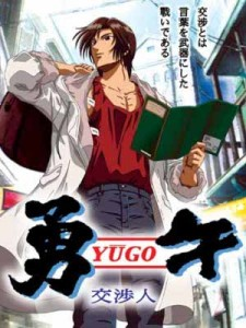 Yugo_the_Negotiator_DVD_Cover